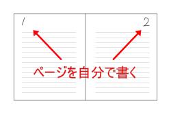 おすすめのノートのとり方