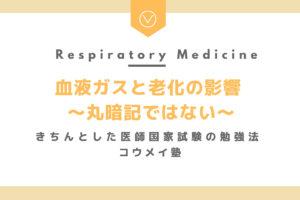 血液ガスと老化の影響 〜丸暗記ではない〜