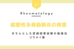 結節性多発動脈炎の検査