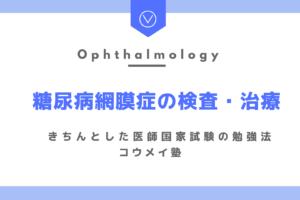 糖尿病網膜症の検査・治療