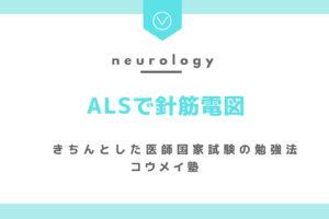 ALSで針筋電図