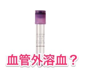 血管内溶血 vs 血管外溶血【間接ビリルビンとヘモジデリンはどこで作られる?】