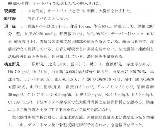 医師国家試験,108B58