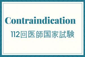 第112回医師国家試験の禁忌肢