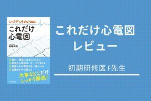 『これだけ心電図』レビュー【初期研修医 F先生】