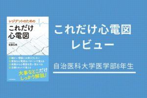 『これだけ心電図』レビュー【自治医科大学6年生】