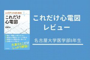 『これだけ心電図』レビュー【名古屋大学5年生】