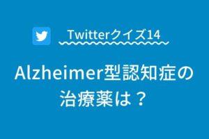 Alzheimer型認知症の治療薬