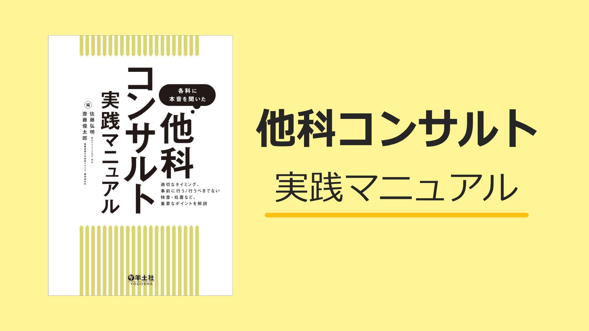 他科コンサルト実践マニュアル_1920px