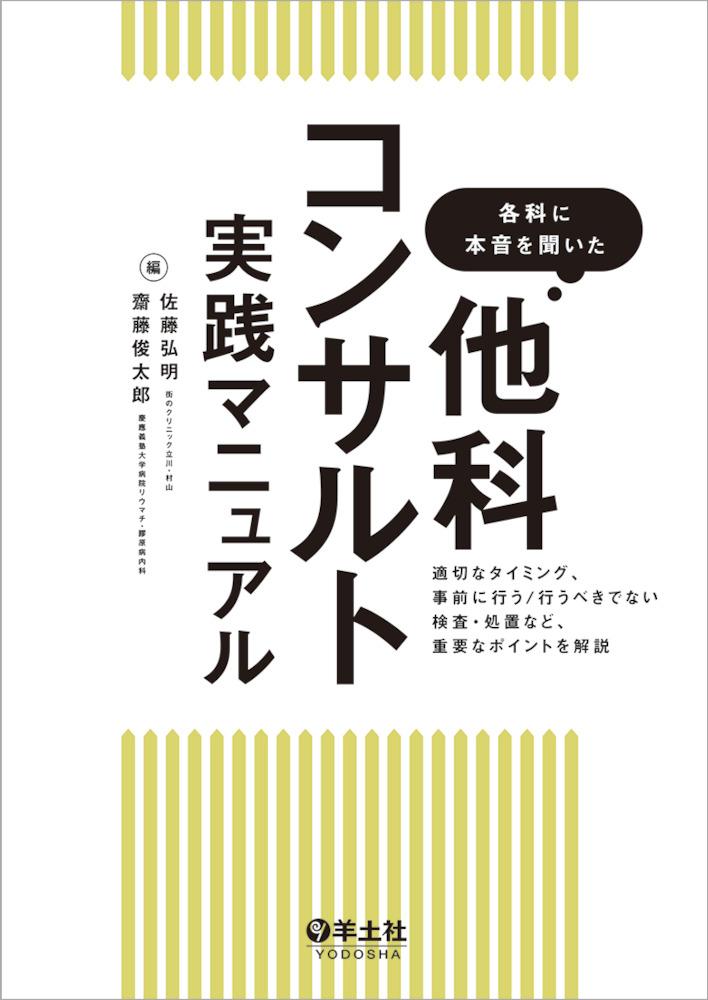 他科コンサルト実践マニュアル_表紙